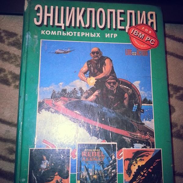 Энциклопедия компьютерных игр Игры, Ретро-игры, книги, ностальгия, длиннопост