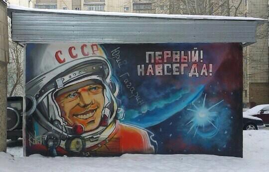 Первый навсегда! Юрий Гагарин, космонавт, граффити, Караганда