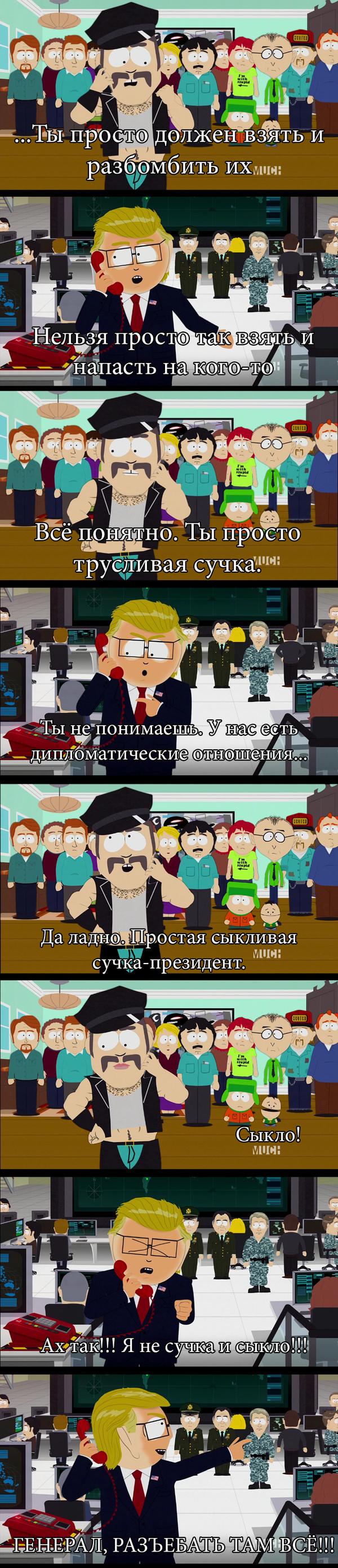 Южный парк предсказал нападение на авиабазу в Сирии South Park, США, Политика, Мат, Сирия, Трамп, длиннопост