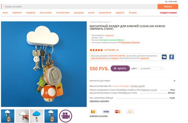 Русский бизнес Наценка, Реклама на пикабу