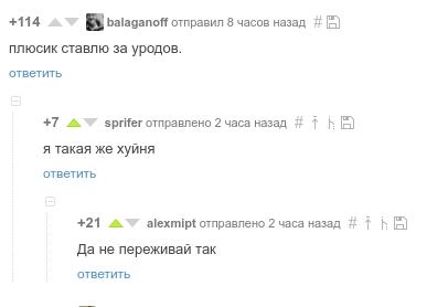 Комментарии Комментарии на пикабу, Скриншот