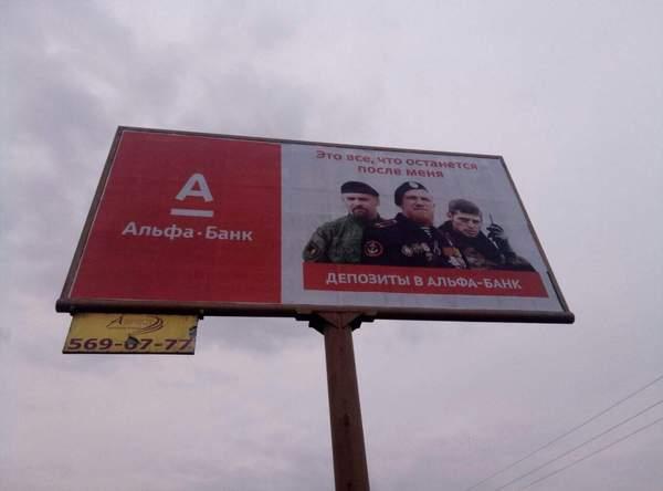 Одним задом на два стула? Украина, АльфаБанк, Политика, Пиар