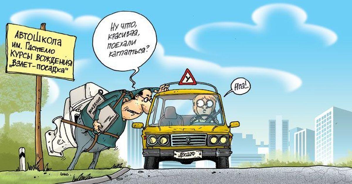Анекдоты про водителя в картинках