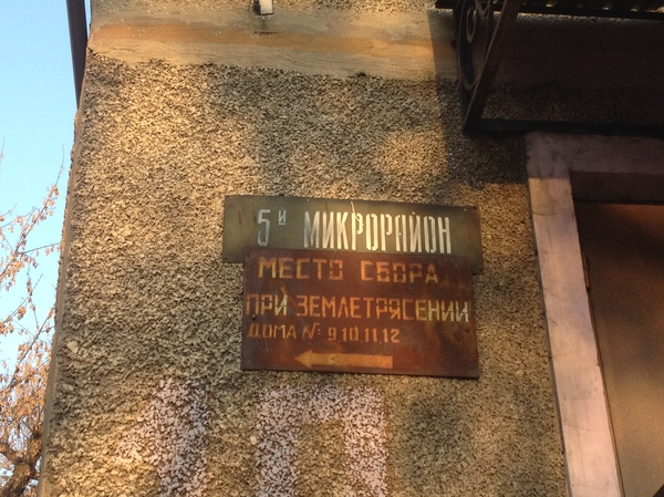 Старая табличка Казахстан, алматы, землятрясения, табличка
