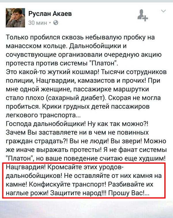 Советник министра Дагестана назвал «уродами» и «зверями» дальнобойщиков, протестующих против «Платона» дагестан, дальнобойщики, платон, Руслан Акаев, протест, Политика