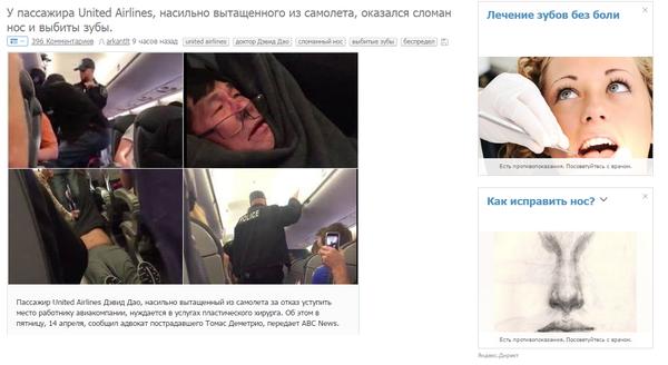 Отличная работа, Яндекс.Директ United airlines, Яндекс директ, Реклама, Скриншот