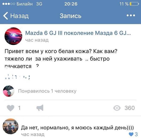 Проблемы с белой кожей Авто, Расизм, Повар расист, Кожа, Комментарии, ВКонтакте
