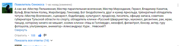 А как же мистер мироздания? Скриншот, Комментарии, Youtube, Александр Невский