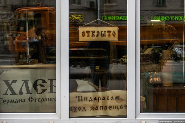 Самый дорогой хлеб в России, или «пид*расам вход запрещен» Магазин, Москва, Россия, Сельское хозяйство, Хлеб, Длиннопост, Герман Стерлигов