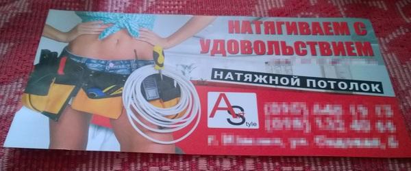 Рекламный флаер Реклама, Потолок, Зачем
