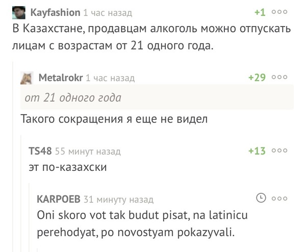 Комментарии скриншот, комментарии на  пикабу