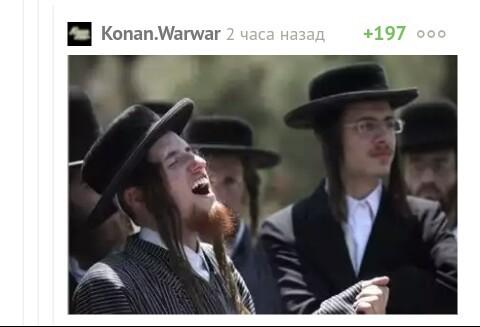 Ох уж эти евреи... Скриншот, Комментарии, Комментарии на пикабу, Евреи, Юмор