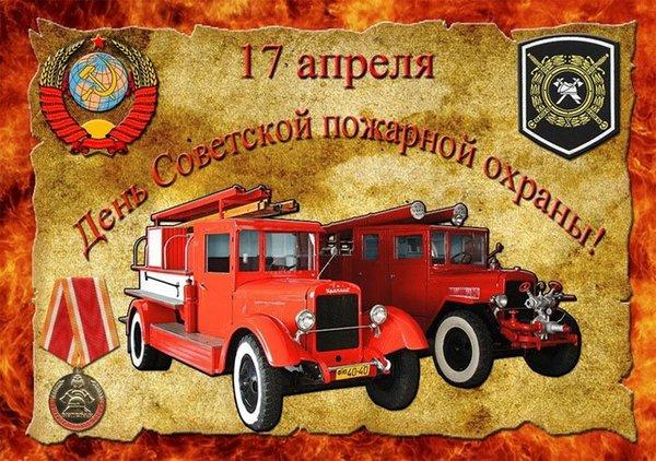 17 апреля - День Советской пожарной охраны Пожарная охрана, Профессиональный праздник, 17 апреля, СССР, История, Длиннопост