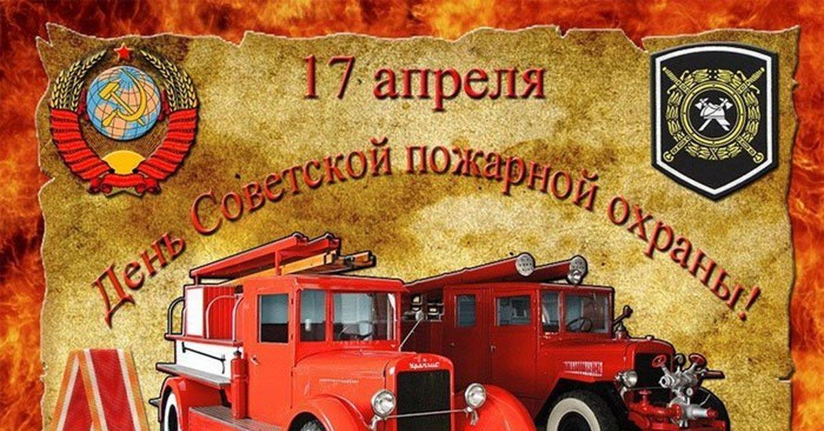 С днем пожарной охраны картинки ссср