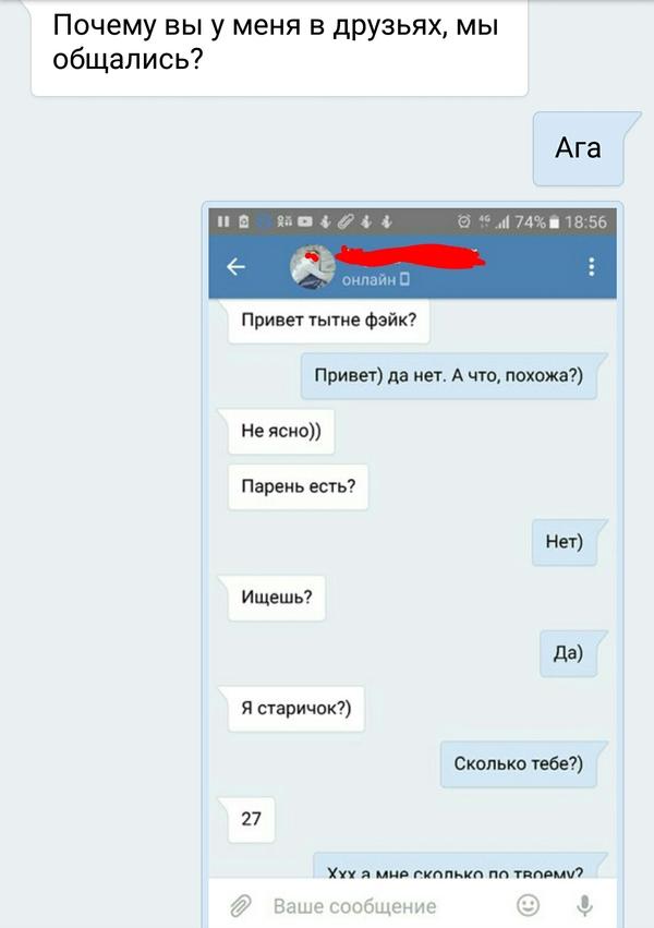 Не все могут в юмор. ВКонтакте, Переписка, Знакомства, Отмазка, Длиннопост