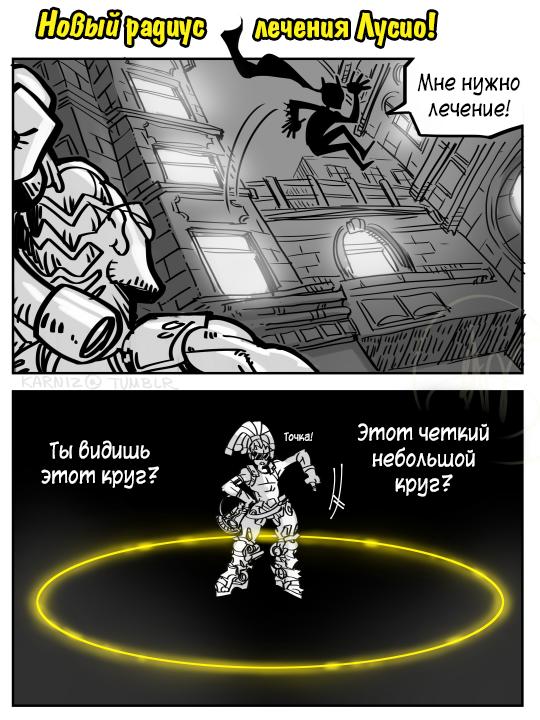 Грустная история обновленного Лусио overwatch, Lucio, Genji, Reinhardt, bastion, Комиксы