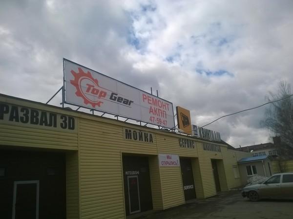 Открылось Ижевское отделение Top gear
