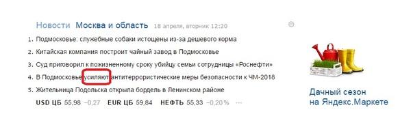 Только что в Яндекс - новостях на главной. Усиляют они... Граммар-Наци, Грамматика, ГрОмматЕка