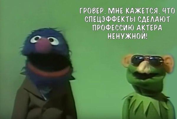 Это потому, что я зелёный? Маппет-Шоу, Лягушонок Кермит, Гровер, Хромакей