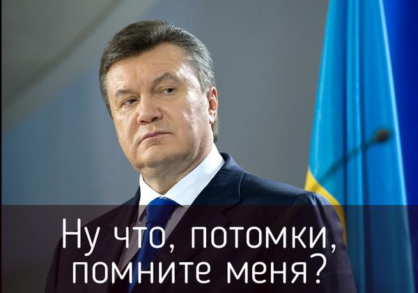 А ты помнишь Януковича?