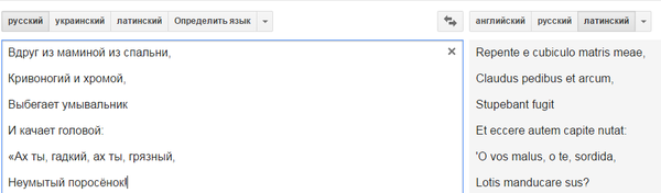 Русский-латынь, латынь - русский Латынь, Google translate, Стихи, Детство