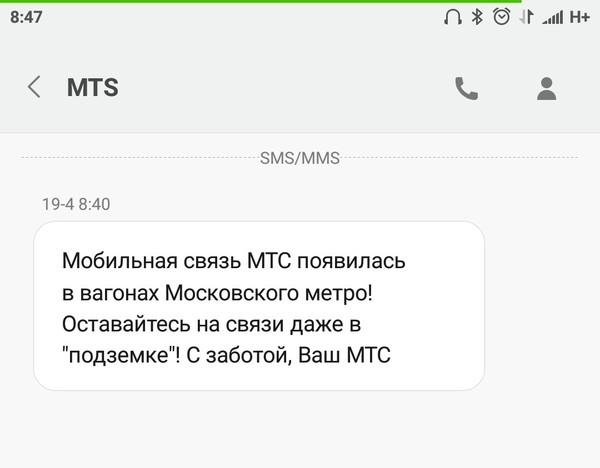 Спасибо, МТС! Метро, Москва, МТС, Длиннопост