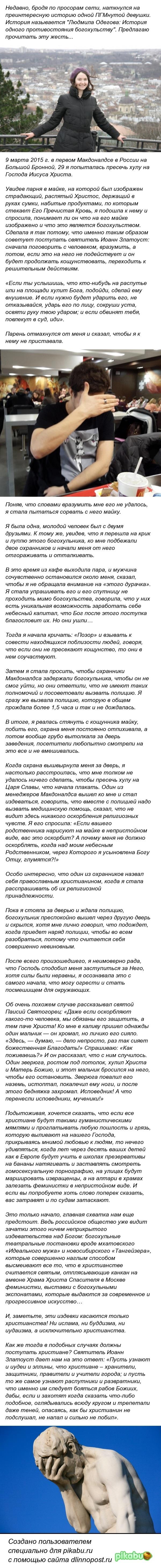 Противостояние богохульству Бог, Богохульство, Макдоналдс, Москва, 21 век, Длиннопост