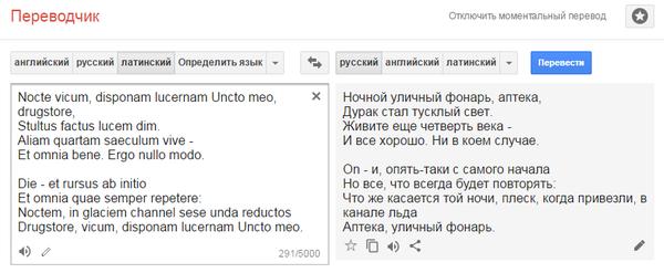 онлайн переводчик с латыни на русский язык Автостанция Тушинская Москве