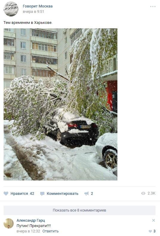 Тем временем, в Харькове... Политика, Украина, Россия, Путин, Вконтакте, Скриншот, Для подписчиков, Не спится