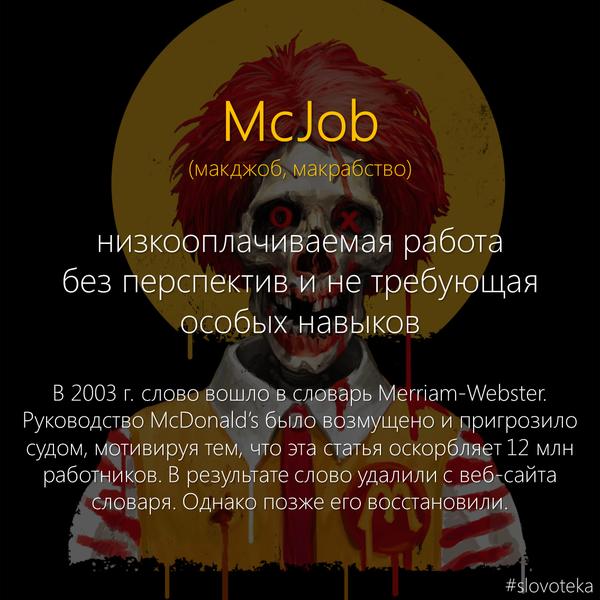 case 4 rebranding mcjobs