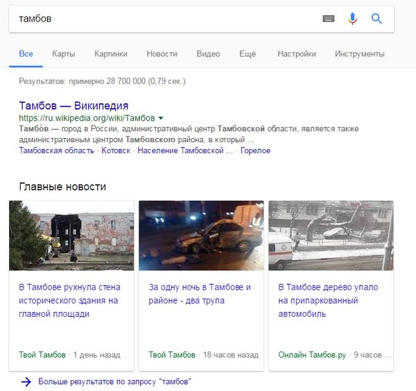 Главные новости Тамбова