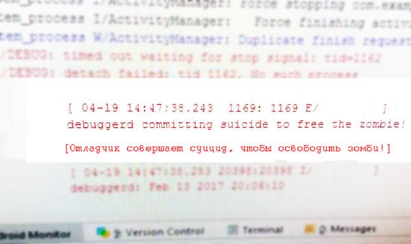 Когда твой код настолько плох... Код, Android