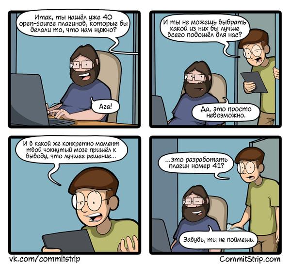 Ещё один IT, Программист, Commitstrip, Комиксы, It юмор, Ты не поймешь