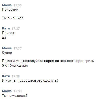 вопросы при знакомстве девушкой вконтакте