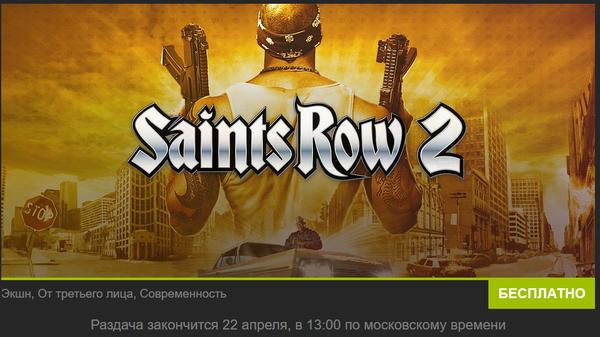 GOG.com раздает Saints Row 2 Игры, раздача, раздача игр, gog, Saints Row