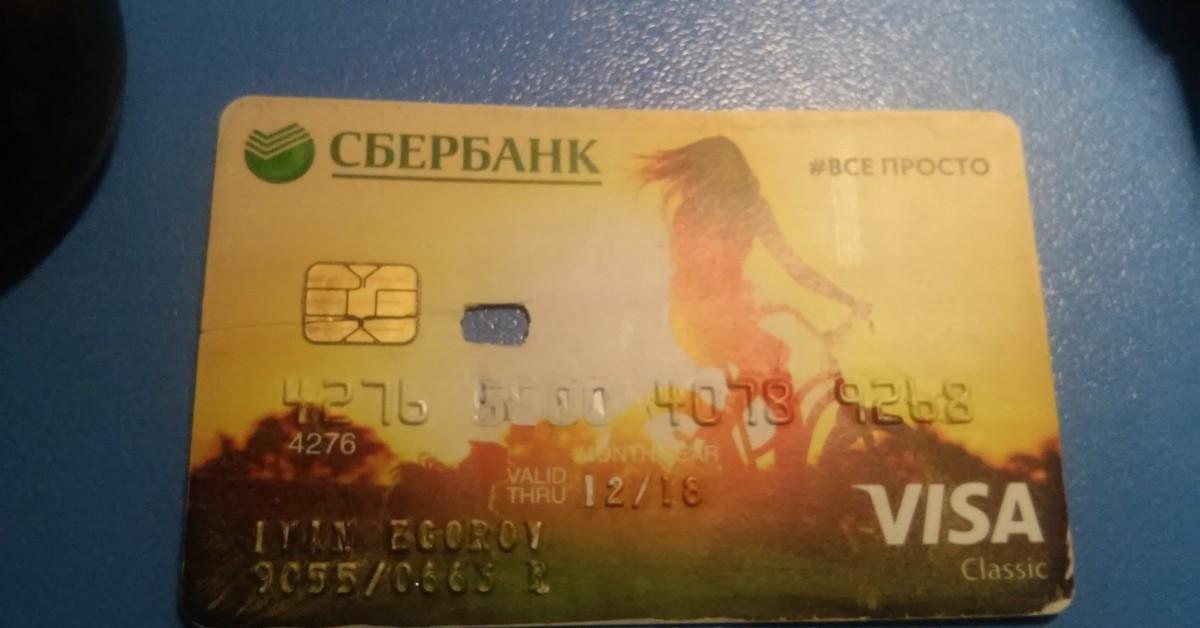 банковская карта сбербанка фото с двух сторон клейстокактусами несложен