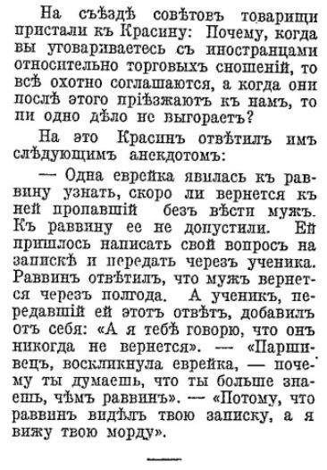 """Из русскоязычной газеты """"Наш мир"""" (за 1925–03–08)."""