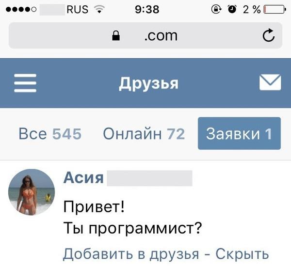 Плюсы быть программистом.. Программист, Плюсы, Минусы, ВКонтакте