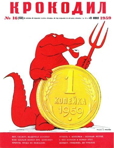 "Классика карикатуры: Журнал ""Крокодил"" Политика, Крокодил, Длиннопост, Карикатура"