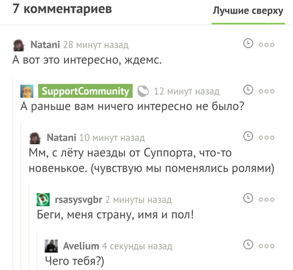 Саппорт SupportCommunity, Комментарии, Комментарии на пикабу