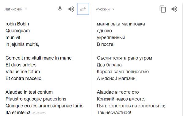 Латынь и Google translate Google translate, Стихи, Латынь, Lingua latina non penis canina, Длиннопост