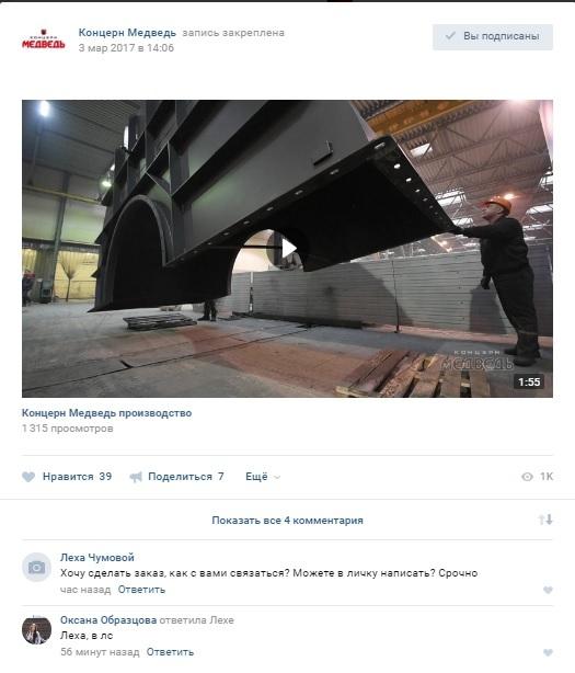Мошенники Мошенничество, мошенники, Кострома, Мошенники в вк, ВКонтакте, Ложь сообществ ВКонтакте, длиннопост