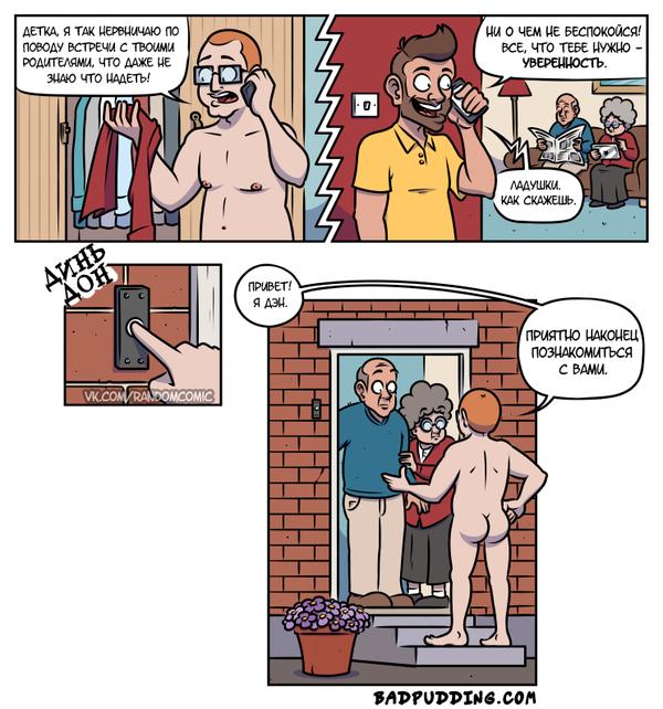 Комиксы о геях