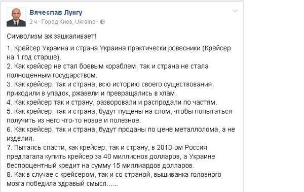 Символизм. Украина, страны, крейсер, политика, из сети