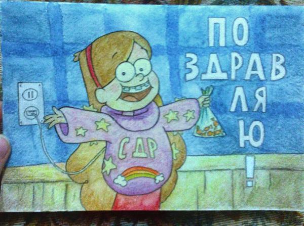 Еще одна открытка открытка, своими руками, подарок, Gravity Falls, цветные карандаши