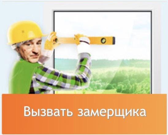 А не вызвать ли замерщика окон... Web, Сайтостроение, Окна ПВХ, Веб-Дизайн, Роберт Де Ниро