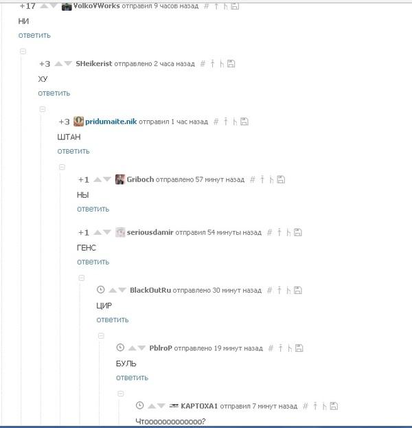 Я заварил странную кашу ветка, комментарии на  пикабу, Комментарии, скриншот