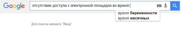 Ну и ок Google google, помошничек