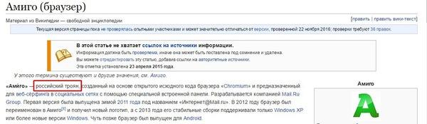 Серверами Википедии глаголит истина