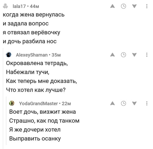 Поэзия на пикабу комментарии на  пикабу, скриншот